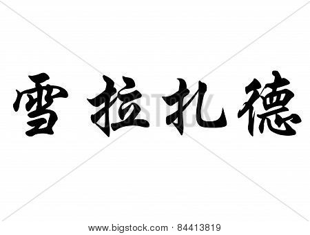 English Name Cherazade In Chinese Calligraphy Characters