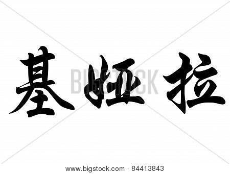 English Name Chiara In Chinese Calligraphy Characters