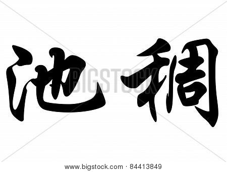 English Name Chicho In Chinese Calligraphy Characters