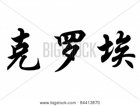 English Name Chloe In Chinese Calligraphy Characters