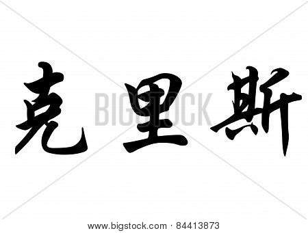 English Name Chris In Chinese Calligraphy Characters