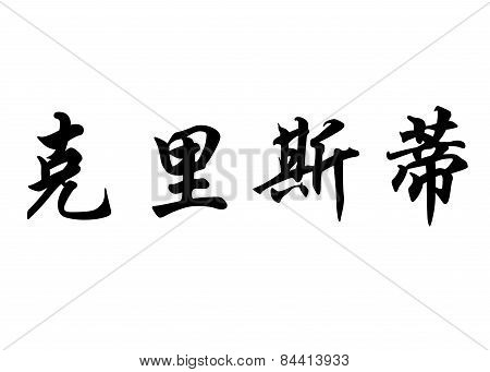 English Name Christie In Chinese Calligraphy Characters
