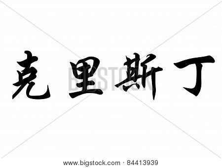 English Name Christin In Chinese Calligraphy Characters