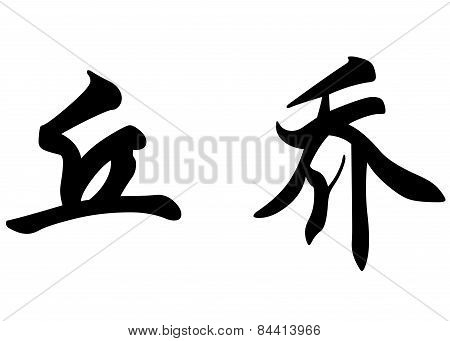 English Name Chucho In Chinese Calligraphy Characters