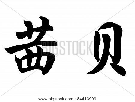 English Name Cibelle In Chinese Calligraphy Characters
