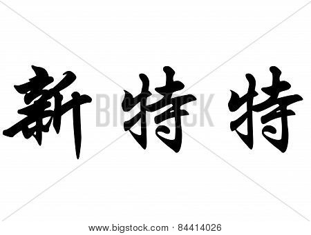 English Name Cintete In Chinese Calligraphy Characters