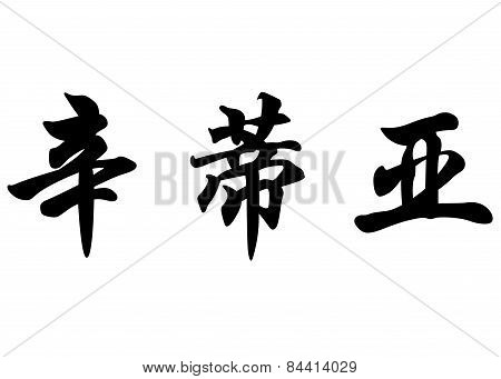 English Name Cintia In Chinese Calligraphy Characters