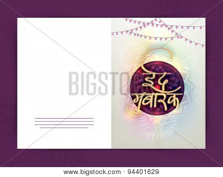 Elegant greeting card with shiny Hindi text Eid Mubarak (Happy Eid) and pink lights on beautiful floral design and firecrackers decorated background for Muslim community festival, celebration.