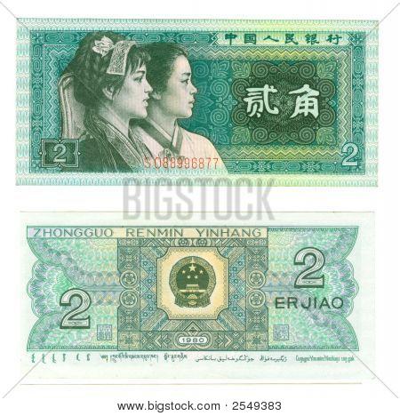 2 Jiao Bill Of China, 1980