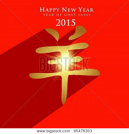 2015 Year Of Goat Sheep With Golden Chinese Calligraphy Symbol