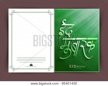 Beautiful greeting card with Hindi text Eid Mubarak on seamless green background for muslim community festival celebration.