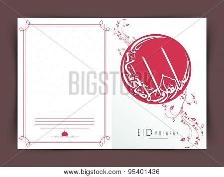 Arabic calligraphy text Eid Mubarak greeting card design for muslim community festival celebration.