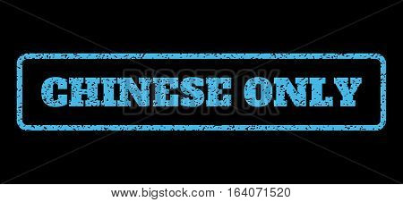 Light Blue rubber seal stamp with Chinese Only text. Vector message inside rounded rectangular banner. Grunge design and dirty texture for watermark labels. Horisontal sign on a black background.