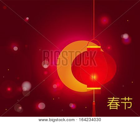 Chinese New Year background with characters Spring Festival and red lantern. Design for greeting card, poster, web banner.