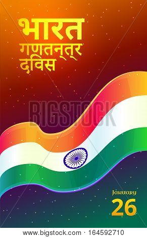 Republic Day in India, 26 January. Vector design element with text, background with Indian national flag in front of space and stars. Hindi Inscription means India Republic Day