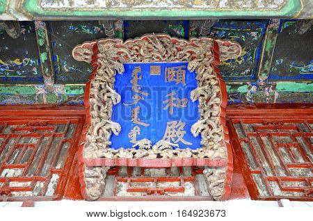 Plaque (Inscribed door plate) of Yihe Hall in the Shenyang Imperial Palace (Mukden Palace), Shenyang, Liaoning Province, China. Shenyang Imperial Palace is UNESCO world heritage site.