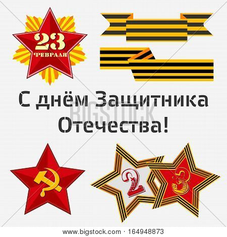 Set of red soviet stars and George ribbons in flat style on February 23 for your own design. Russian translation Happy Defender of Fatherland day. Vector illustration