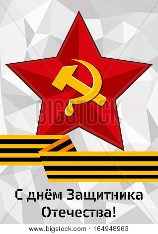 Card with soviet star with hammer and sickle inside and George ribbon in flat on grey polygonal background for Feb 23 or May 9. Russian translation With Defender of Fatherland day. Vector illustration