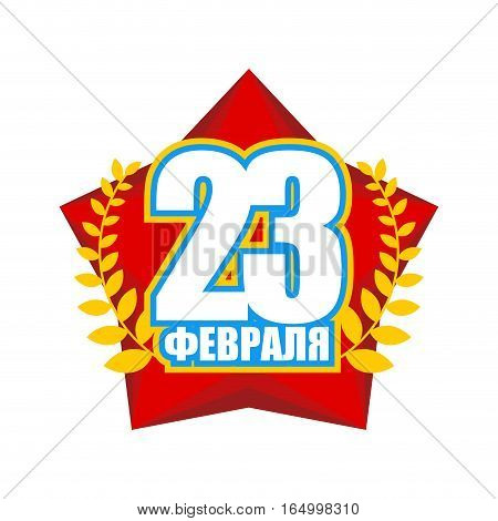 February 23. Red Star. Russian Military National Holiday. Defenders Of Fatherland Day. Translation: