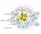 Mid Autumn Festival - Oriental Cloud and Full Moon Translation: Full Moon Mid Autumn Festival