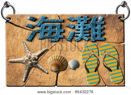 Beach - Signboard In Chinese Language