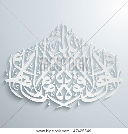 Vector Arabic Calligraphy. Translation: Power and Force from God
