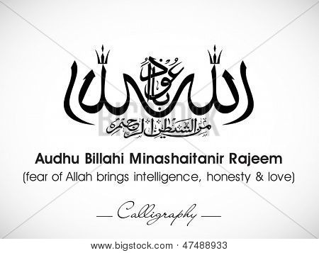 Arabic Islamic calligraphy of dua(wish) Audhu Billahi Minashaitanir Rajeem (fear of Allah brings intelligence, honesty and love) on abstract grey background.