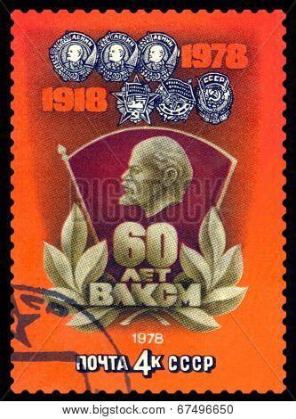 Vintage  Postage Stamp. Lenin, Awards Received By Komsomol.
