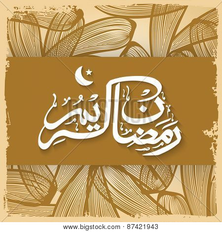 Arabic calligraphy text of Ramazan Kareem (Ramadan Kareem) for holy month of muslim community festival celebration on stylish background.