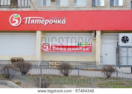 Volgograd, Russia - March 03, 2015: Emblem Store Pyaterochka And Stretching Opening Soon