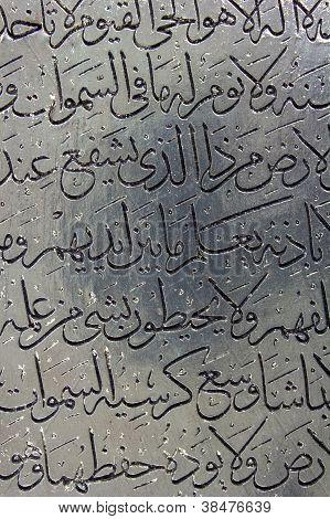 Arabic Calligraphy On Silver. Koran Writing On Silver.