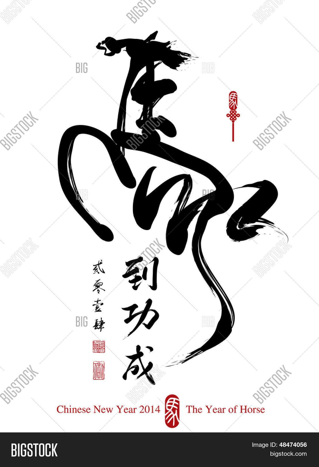 Horse calligraphy chinese new vector photo bigstock horse calligraphy chinese new year 2014 translation achieve immediate success biocorpaavc