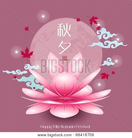 Vector Lotus. Main: Mid Autumn Festival (Chuseok), Stamp: Blessed Feast
