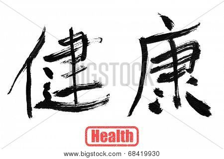 Health, traditional chinese calligraphy art isolated on white background.