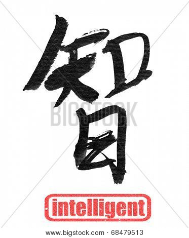 intelligent, traditional chinese calligraphy art isolated on white background.
