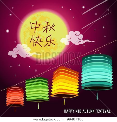 Mid Autumn Festival vector background. Chinese translation: Mid Autumn Festival