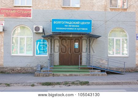 View Of The Volgograd Regional Center For The Treatment Of Spine And Joints, Llc Sirius