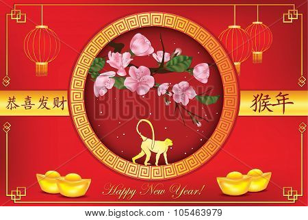 Greeting-card for Spring Festival, 2016