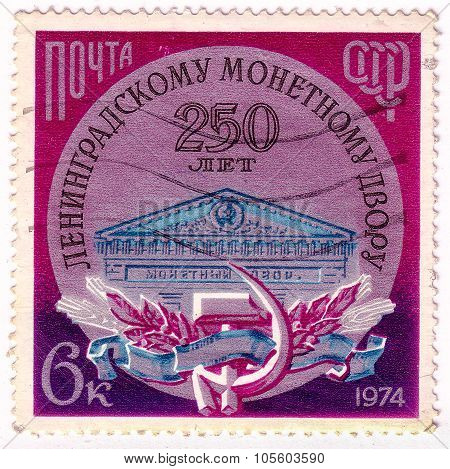 Ussr - Circa 1974: A Stamp Printed By Ussr , Shows Leningrad Mint - 250Th Anniversary Leningrad Mint