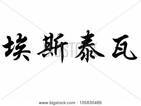 English Name Estevao In Chinese Calligraphy Characters