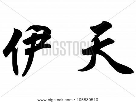 English Name Etienne In Chinese Calligraphy Characters