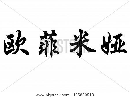 English Name Eufemia In Chinese Calligraphy Characters