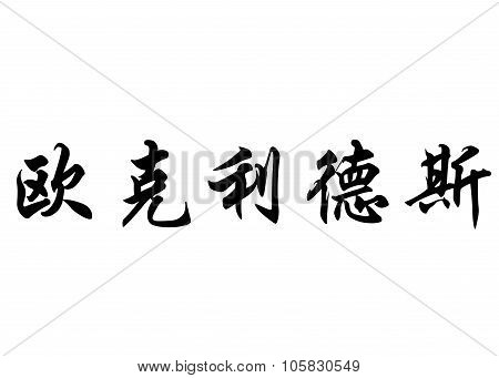 English Name Euclides In Chinese Calligraphy Characters