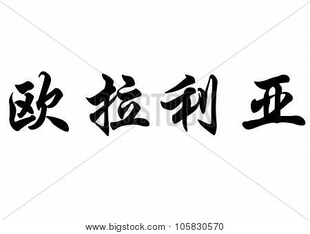 English Name Eulalia In Chinese Calligraphy Characters