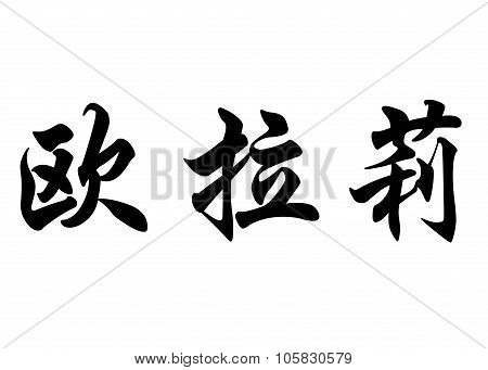 English Name Eulalie In Chinese Calligraphy Characters