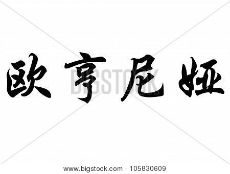 English Name Eugenia In Chinese Calligraphy Characters