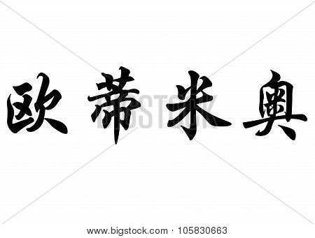 English Name Eutimio In Chinese Calligraphy Characters