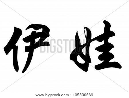 English Name Eva In Chinese Calligraphy Characters