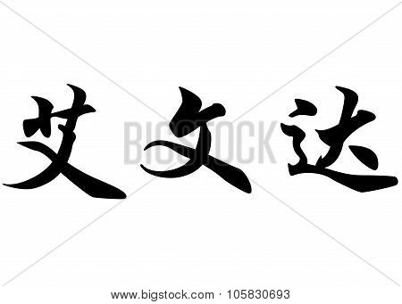 English Name Evander In Chinese Calligraphy Characters