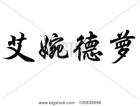 English Name Evandro In Chinese Calligraphy Characters
